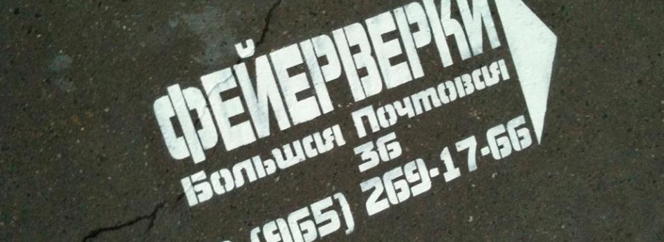 Одноцветное нанесение рекламы в СПб